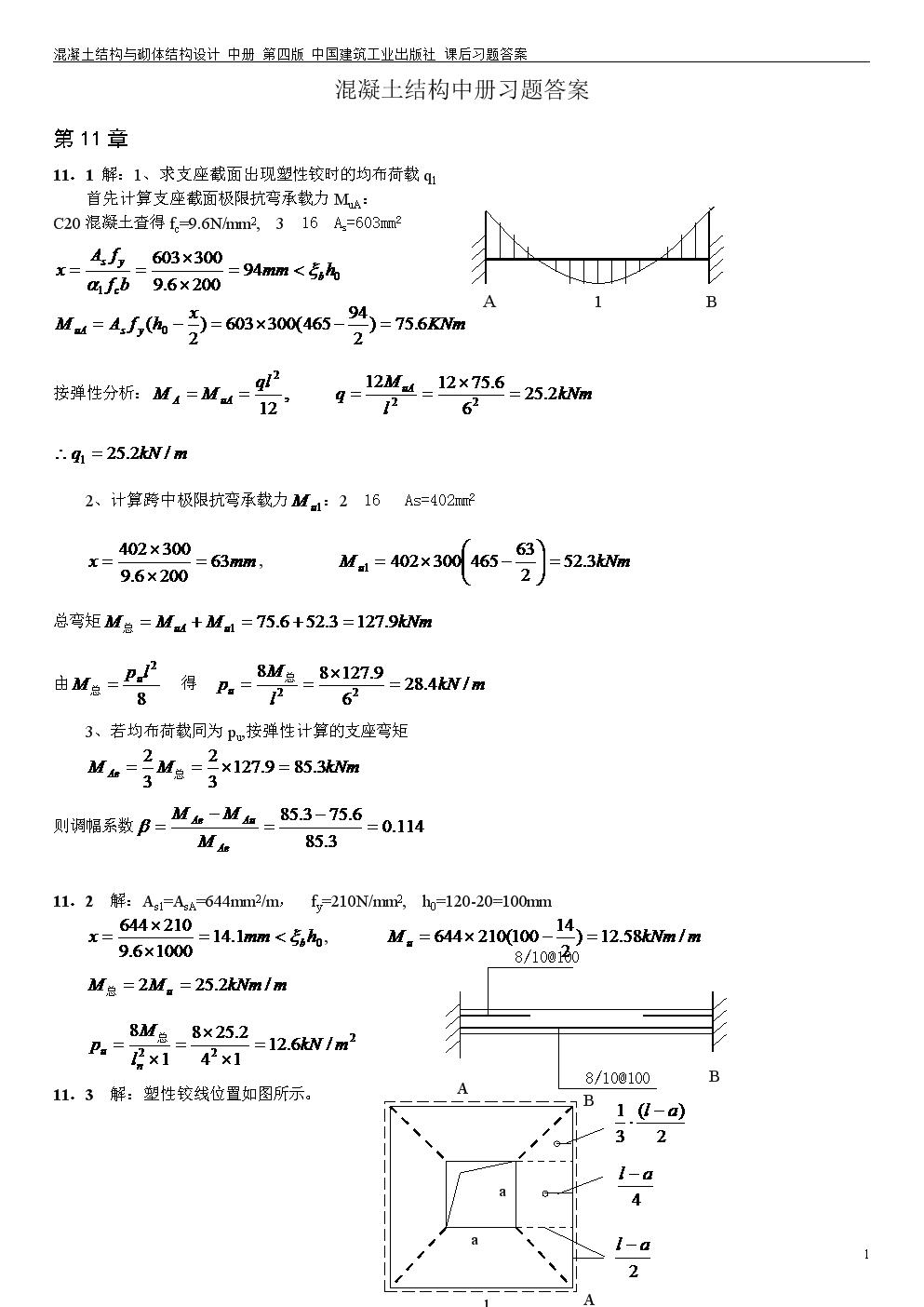 混凝土结构与砌体结构设计课后习题答案中册.doc图片