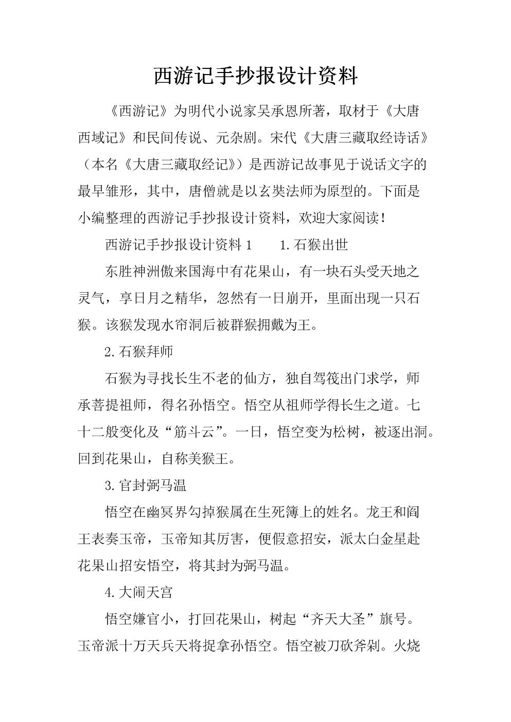 西游记手抄报设计资料.docx