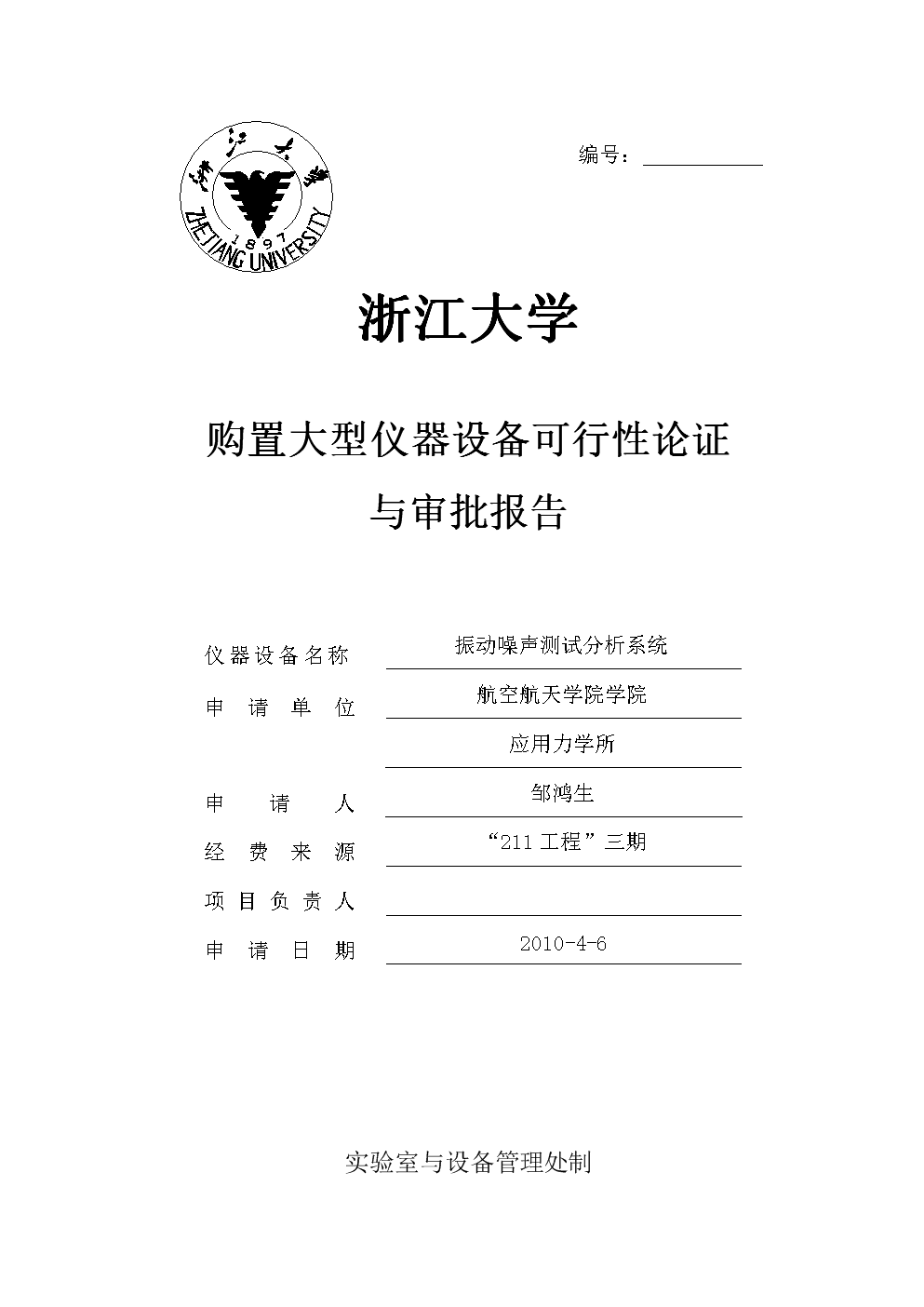 振动噪声测试分析系统浙江大学实验室与设备管理处.