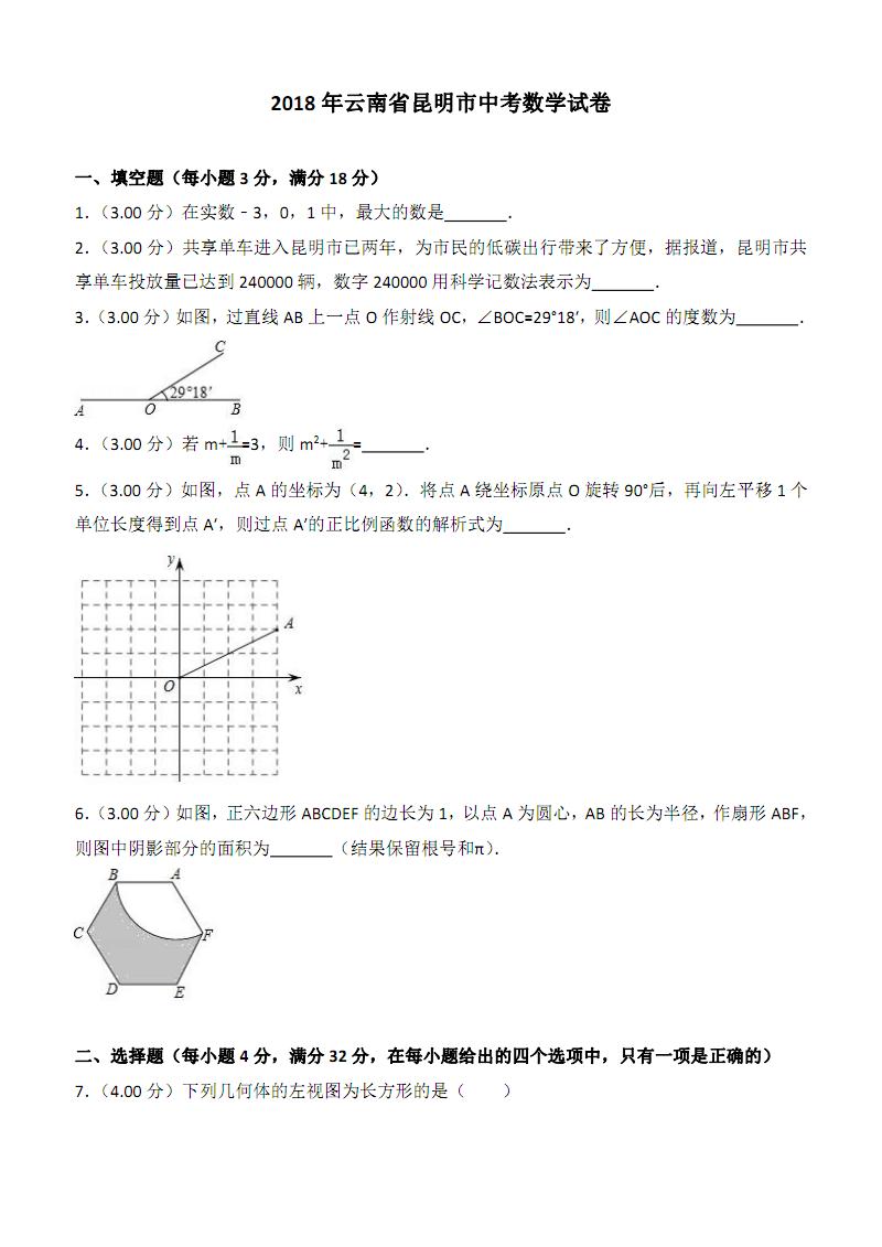 云南省昆明市2018年中考数学试卷及答案解析.pdf初中诵读卷经典图片