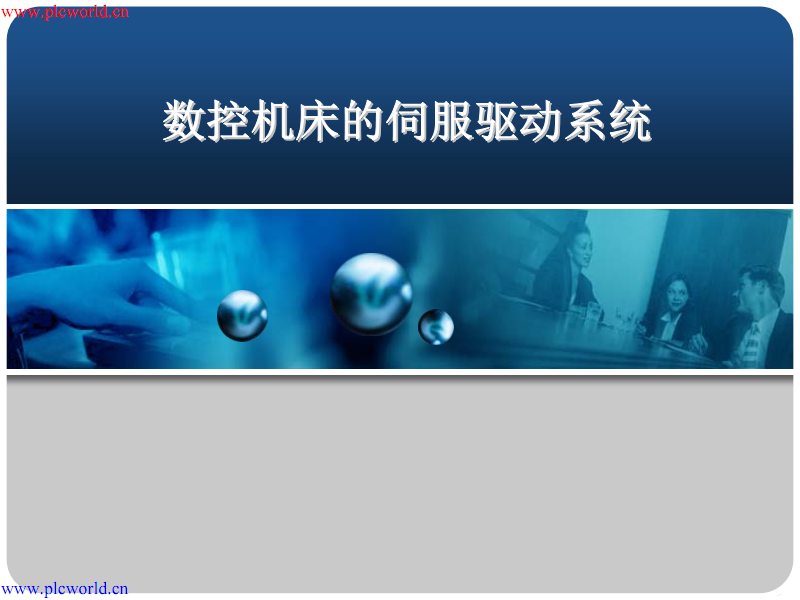 数控机床的伺服驱动系统 (1).pdf