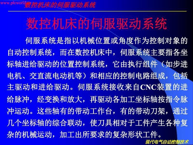 数控机床的伺服驱动系统 (2).pdf