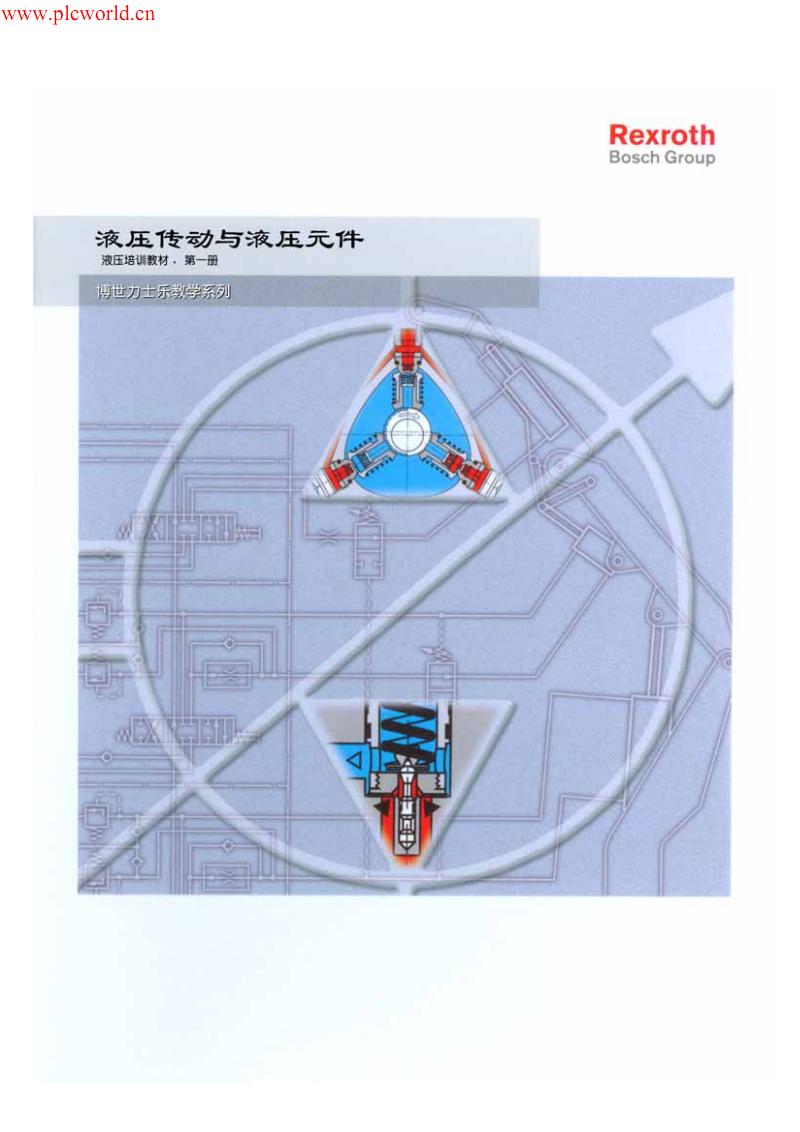 力士乐液压培训教程.pdf