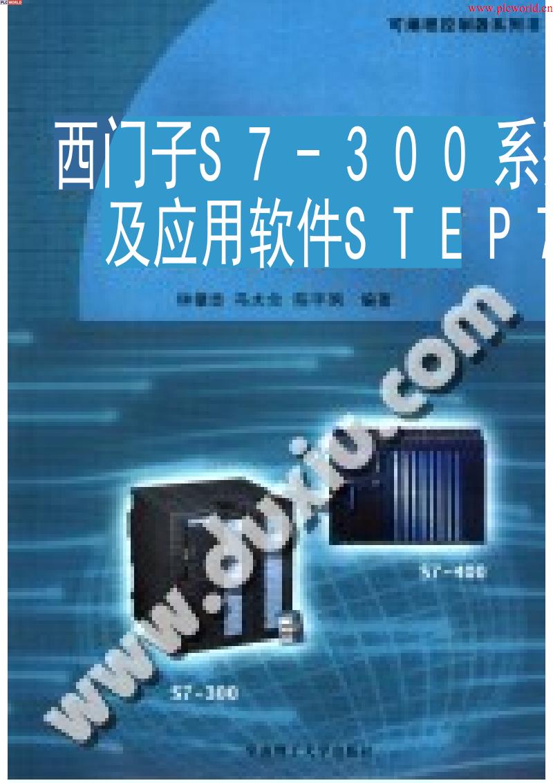 西门子S7-300系列PLC及应用软件STEP7.pdf