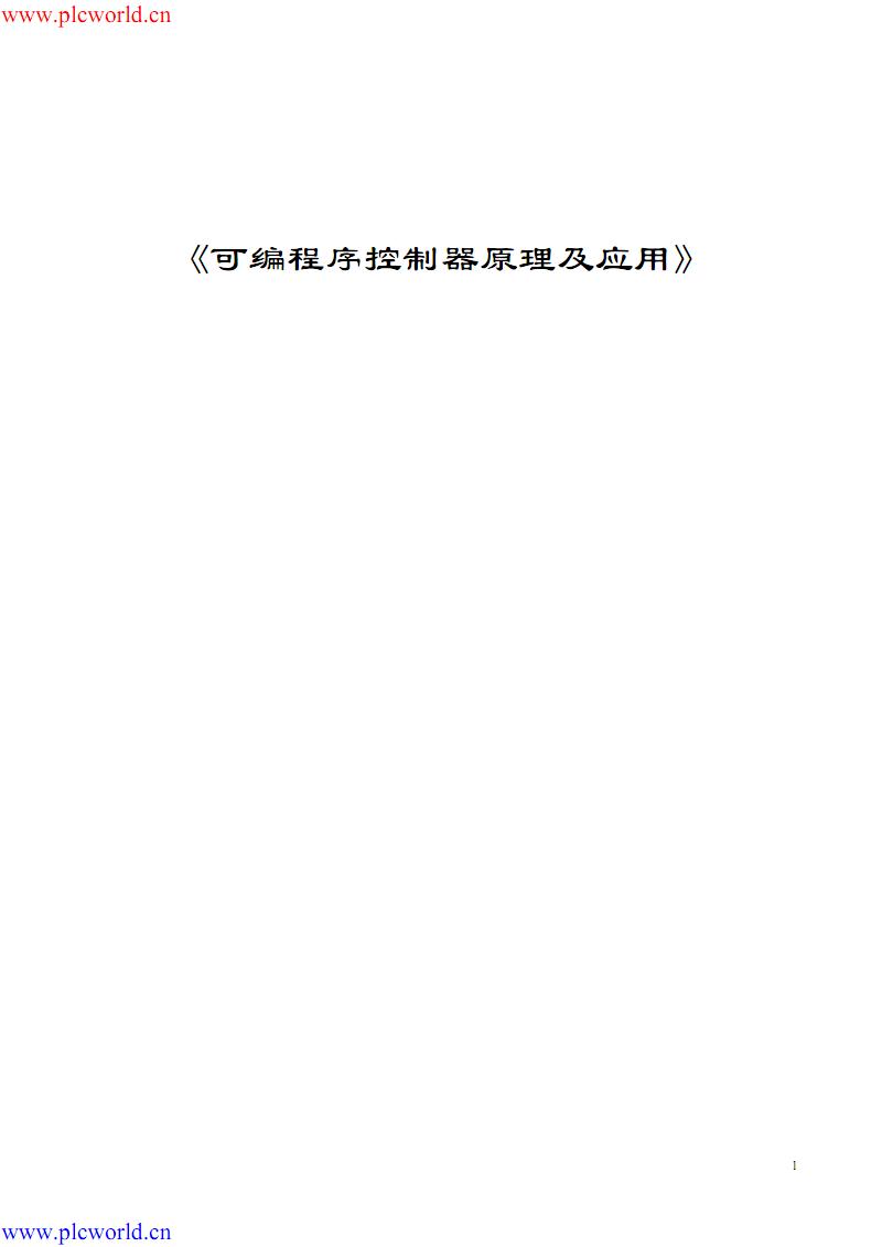 西门子S7300教程(书签版-北京科大.pdf