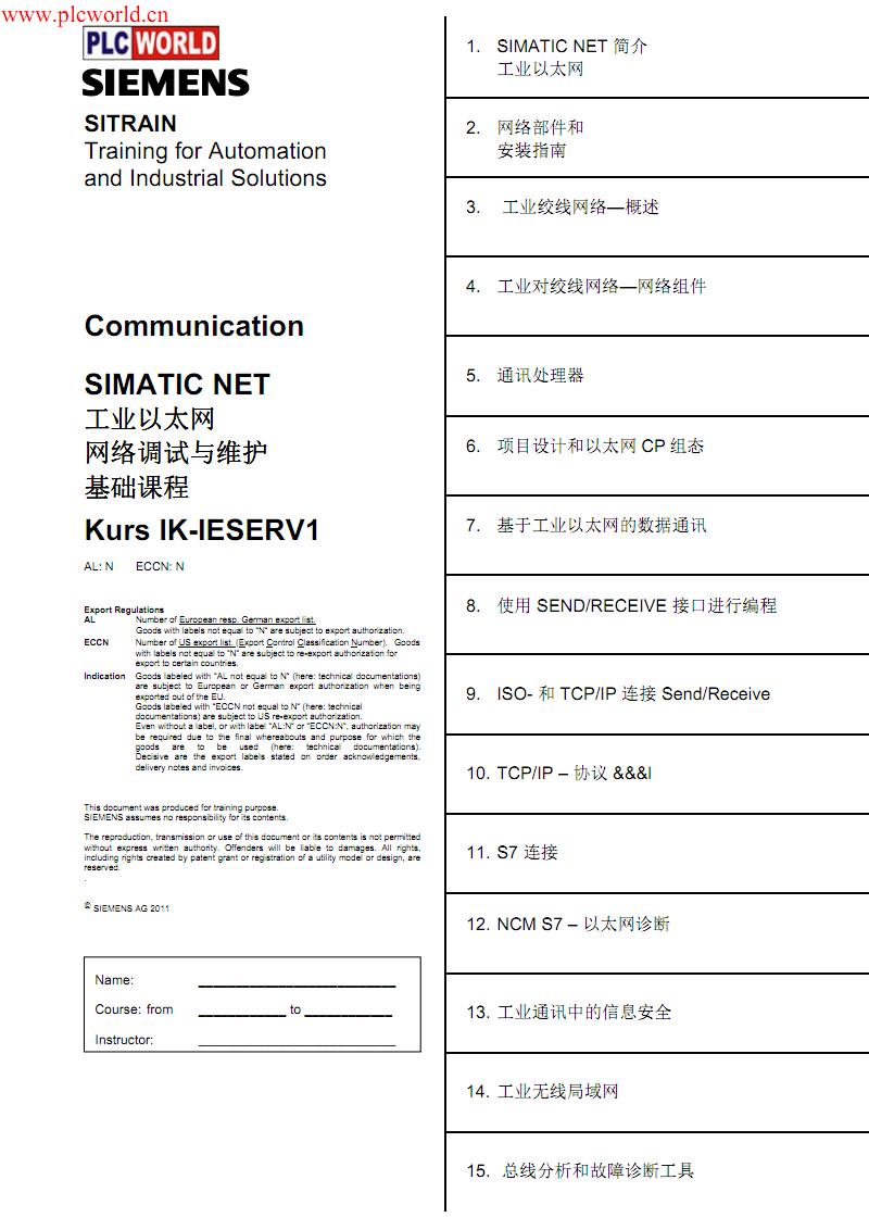 西门子工业以太网的网络调试与维护.pdf