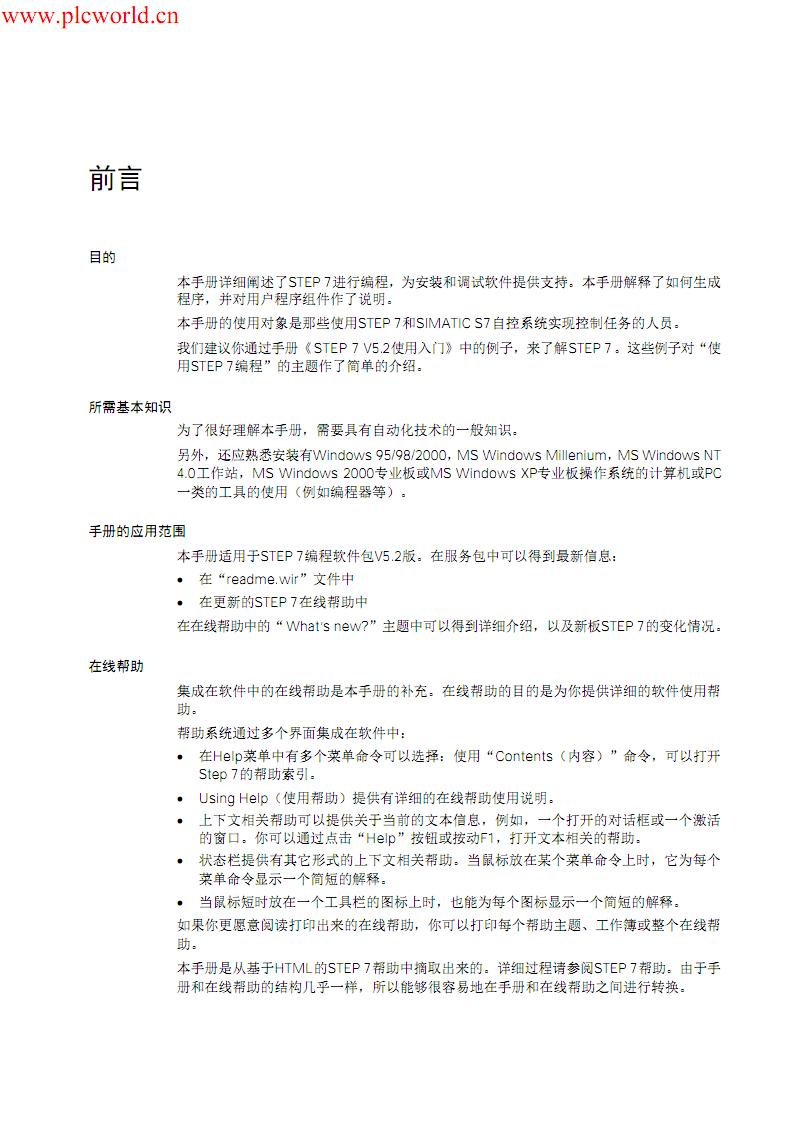 STEP7v5.2编程手册.pdf