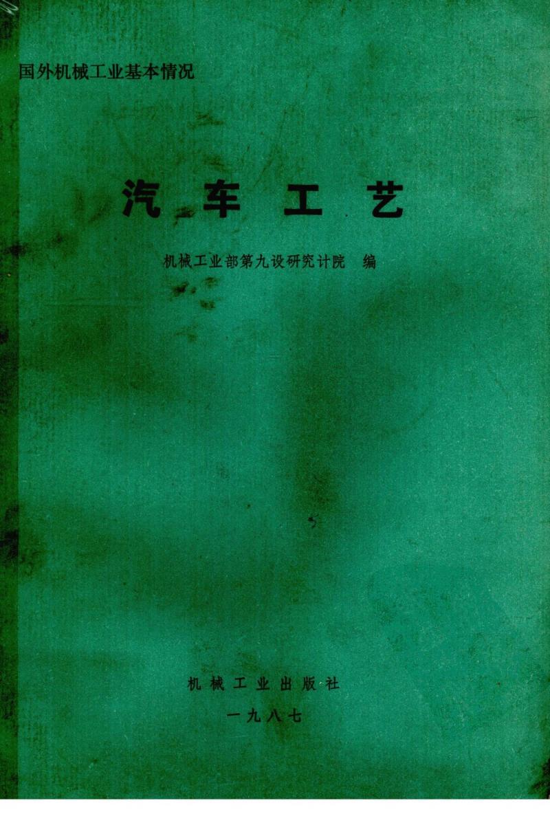 国外机械工业基本情况 汽车工艺.pdf