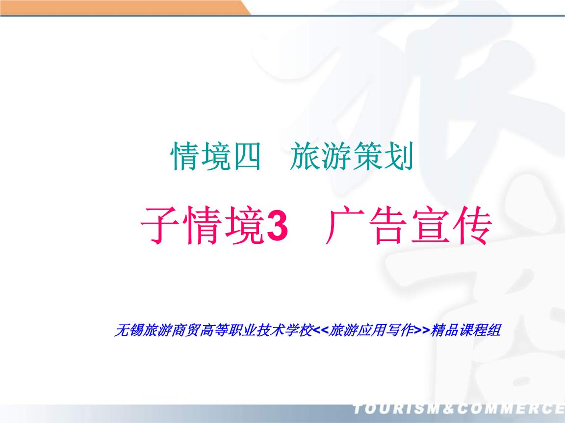 礹/&�-a:+�_广告宣传 - 幻灯片1教程教案.ppt
