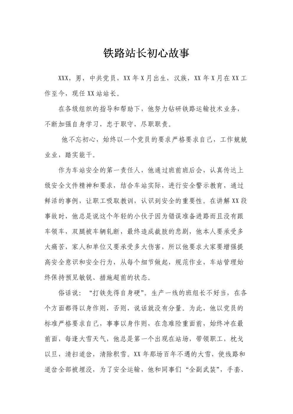 铁路站长初心故事.doc