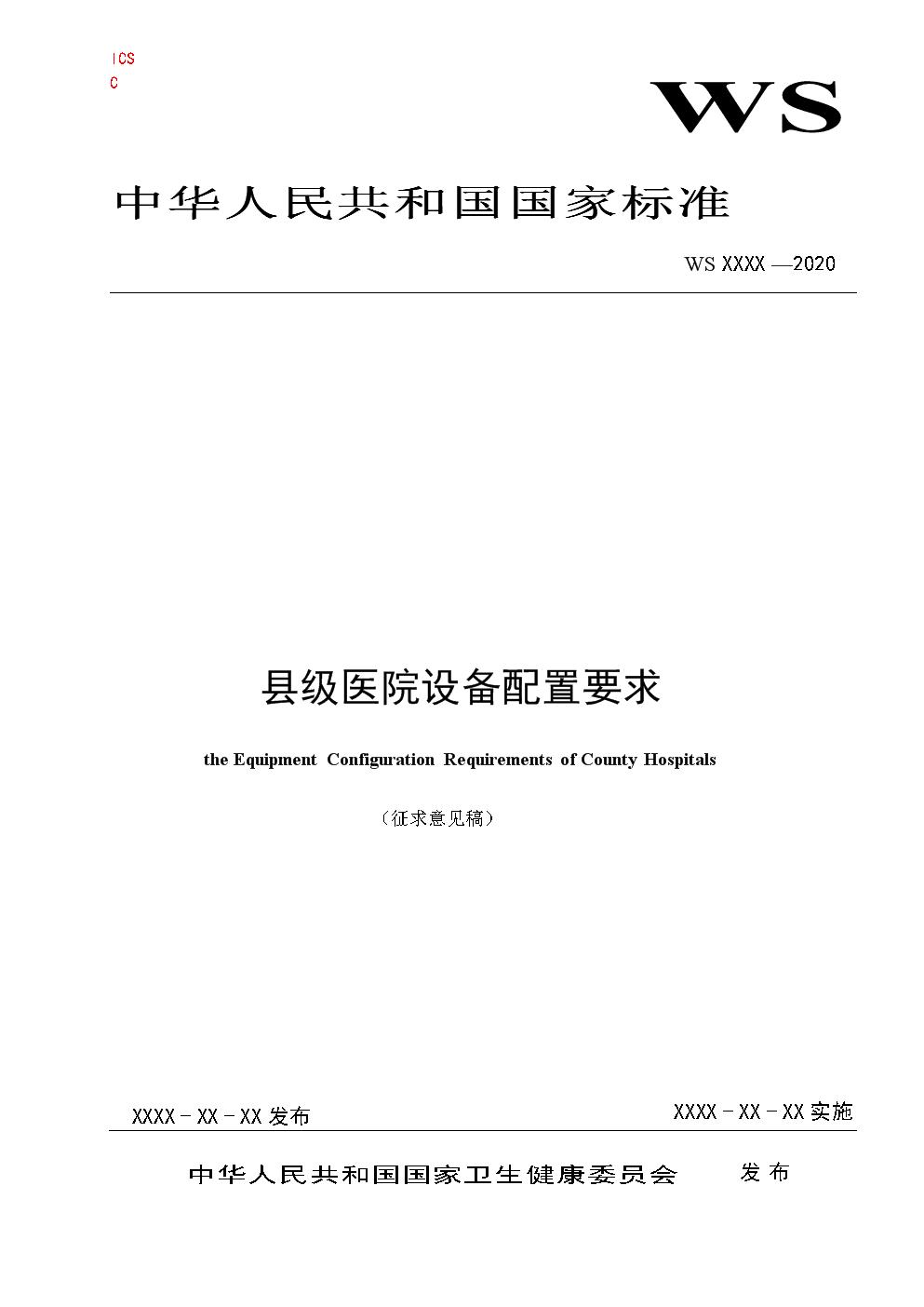 WS2020县级医院设备配置要求.doc