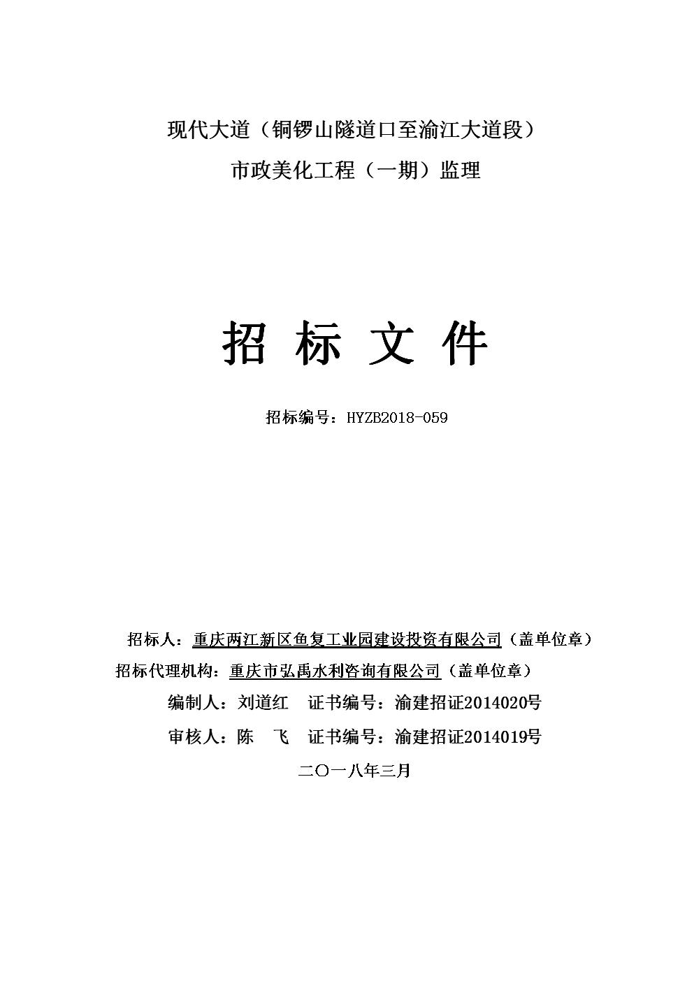 现代大道(铜锣山隧道口至渝江大道段)市政美化工程(一期)监理招标文件.doc