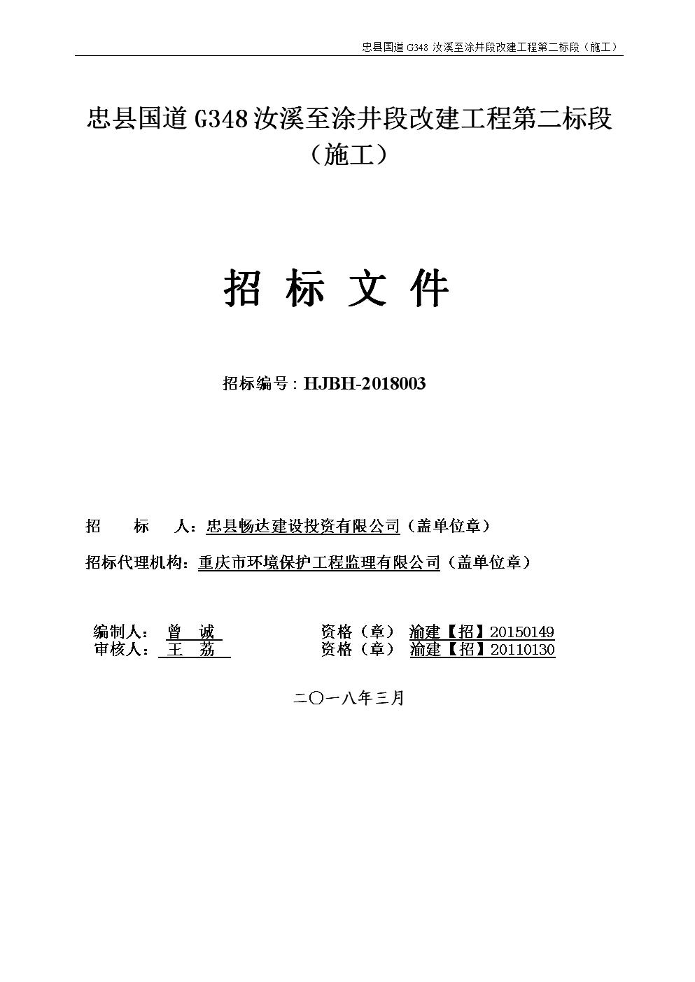 忠县国道G348汝溪至涂井段改建工程第二标段(施工)招标文件.doc