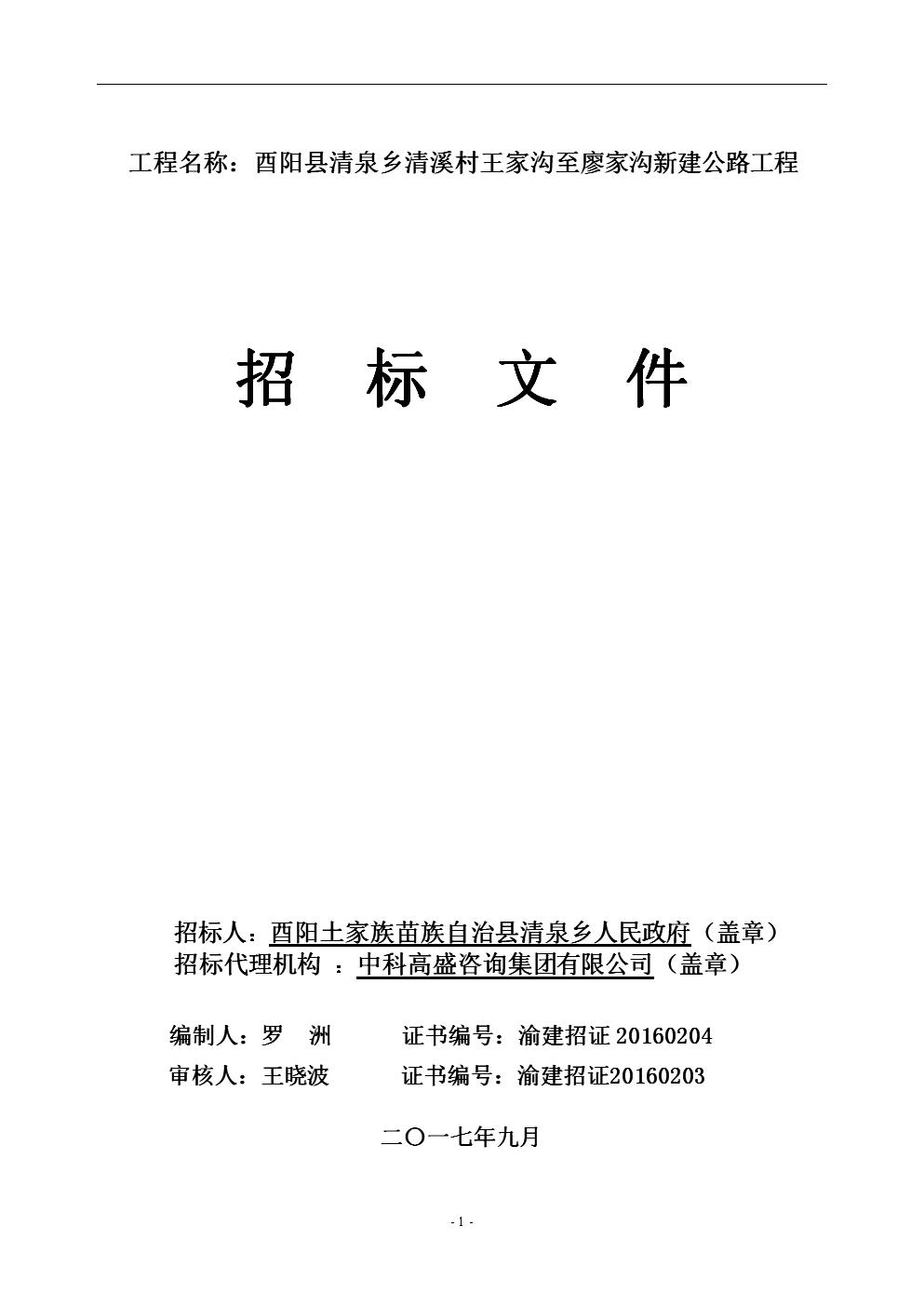 酉阳县清泉乡清溪村王家沟至廖家沟新建公路工程招标文件.doc