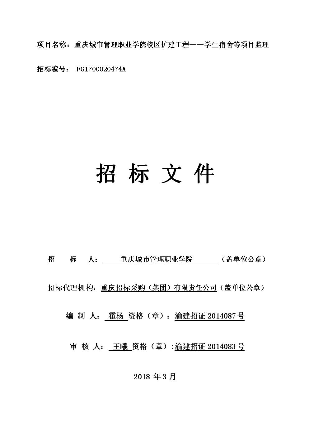 重庆城市管理职业学院校区扩建工程学生宿舍等项目监理--招标文件.doc