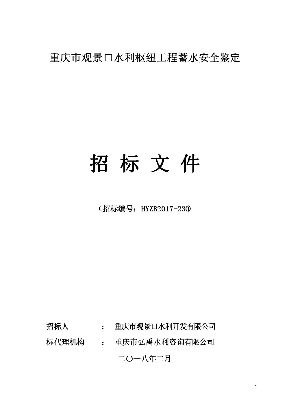 重庆市观景口水利枢纽工程蓄水安全鉴定招标文件.doc