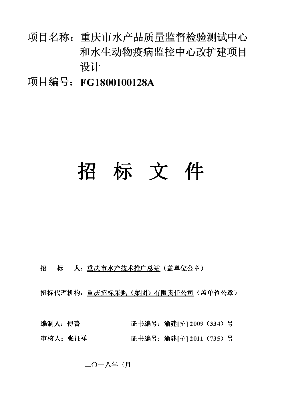 重庆市水产品质量监督检验测试中心和水生动物疫病监控中心改扩建项目设计招标文件.docx
