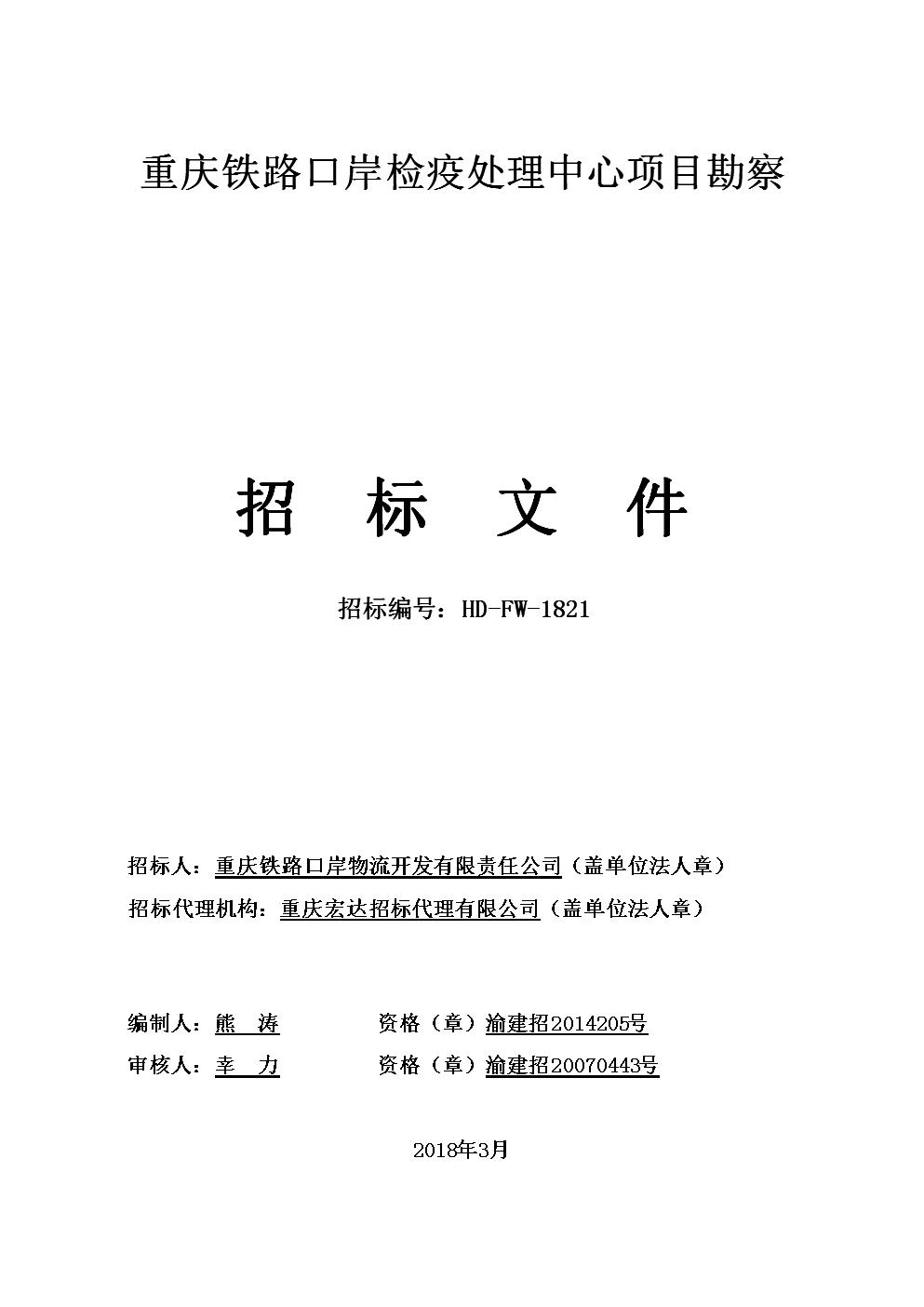 重庆铁路口岸检疫处理中心项目勘察招标文件.doc