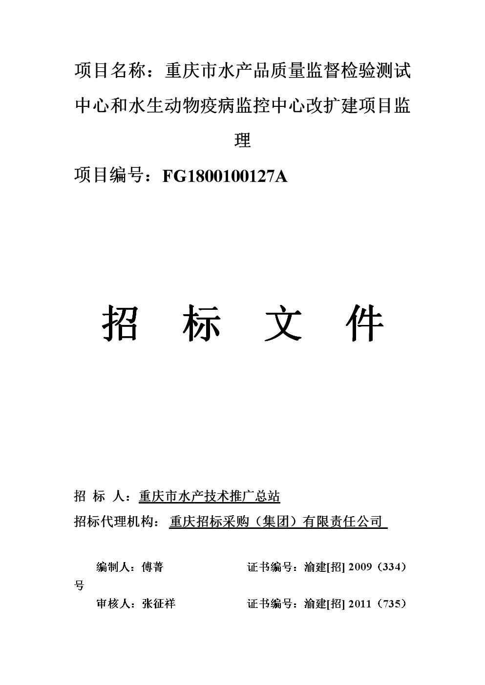 重庆市水产品质量监督检验测试中心和水生动物疫病监控中心改扩建项目监理招标文件.doc