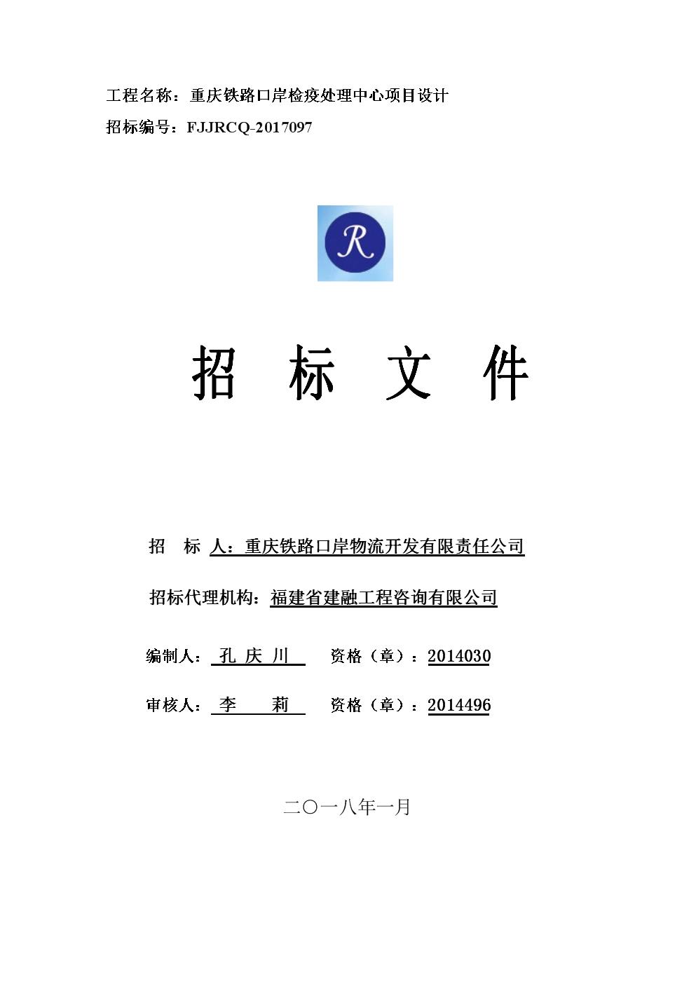 重庆铁路口岸检疫处理中心项目设计招标文件.doc
