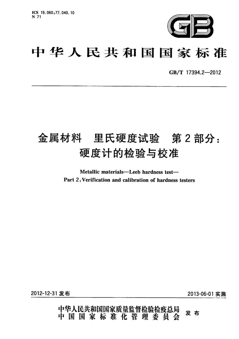 GBT 17394.2-2012 金属材料 里氏硬度试验 第2部分:硬度计的检验与校准(高清版).pdf
