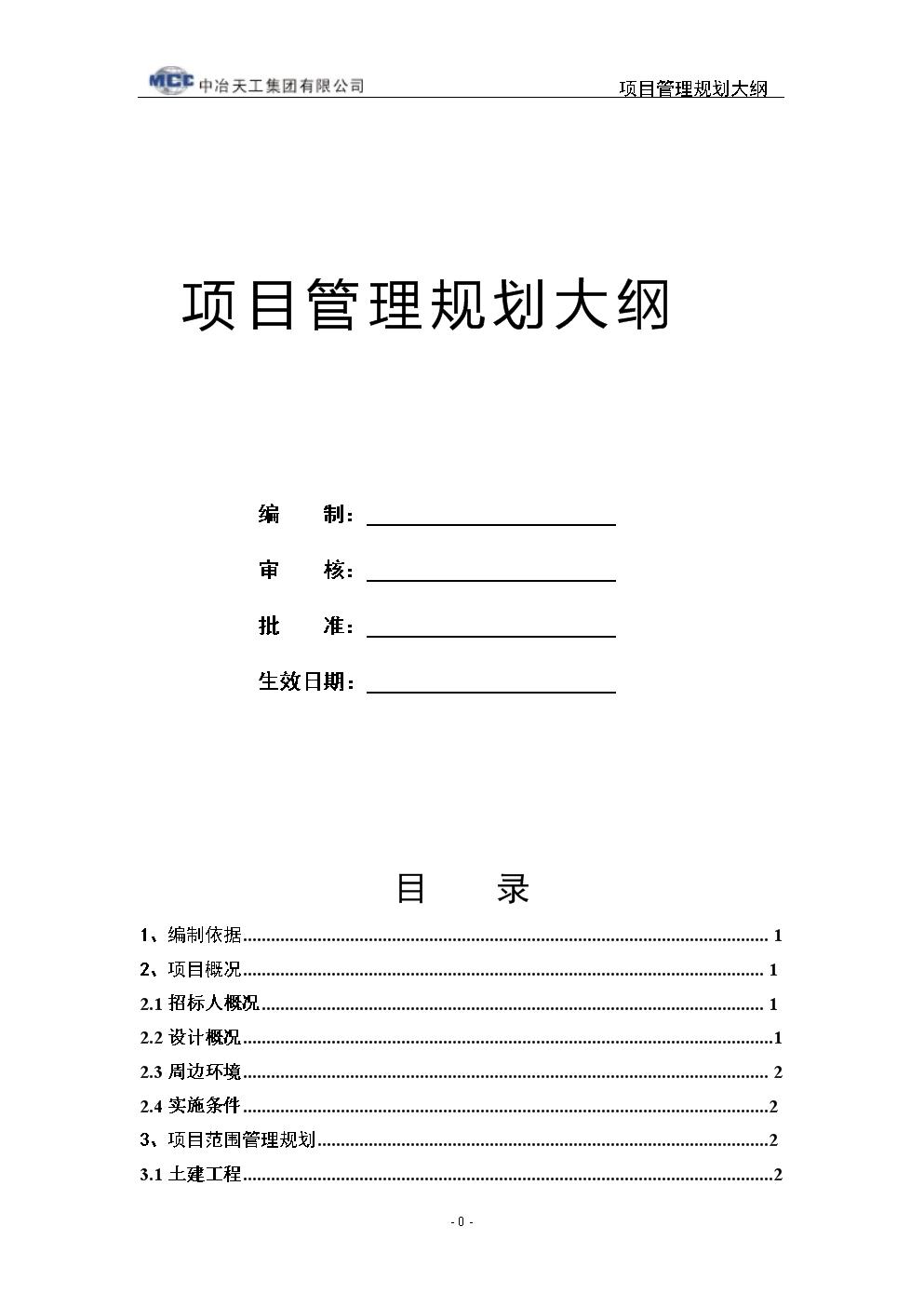工程项目管理规划大纲09141.doc