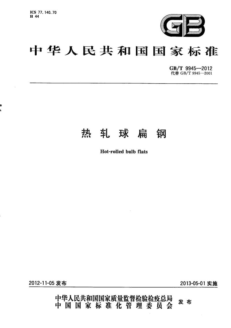 GBT 9945-2012 热轧球扁钢(高清版).pdf