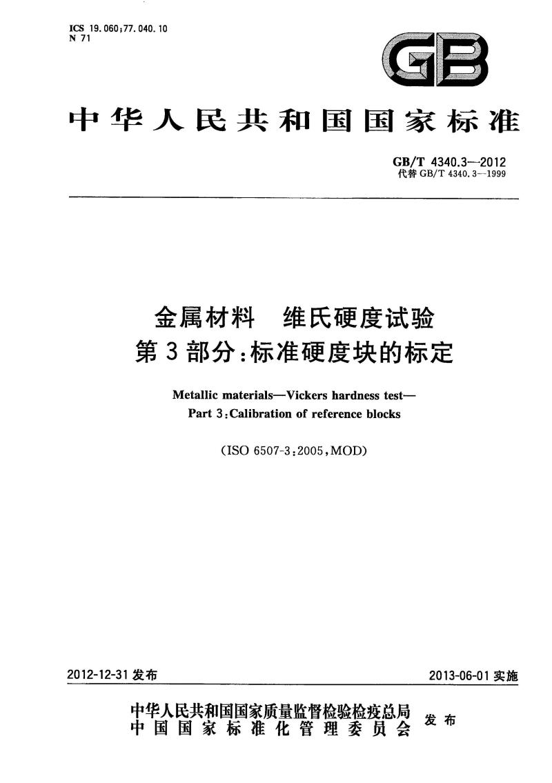 GBT 4340.3-2012 金属材料 维氏硬度试验 第3部分:标准硬度块的标定(高清版).pdf