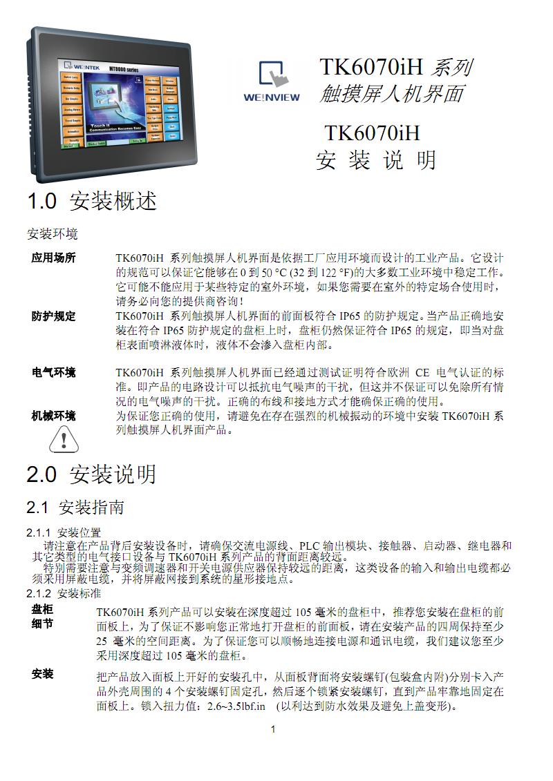 tk6070ih使用说明.pdf