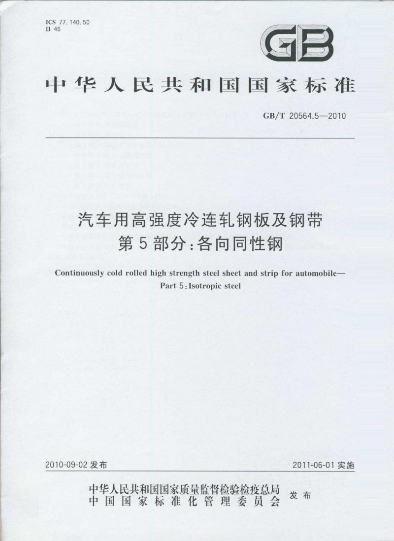 GBT 2056 4.5-2010汽车用高强度冷连轧钢板及钢带 第5部分:各向同性钢(高清版).pdf
