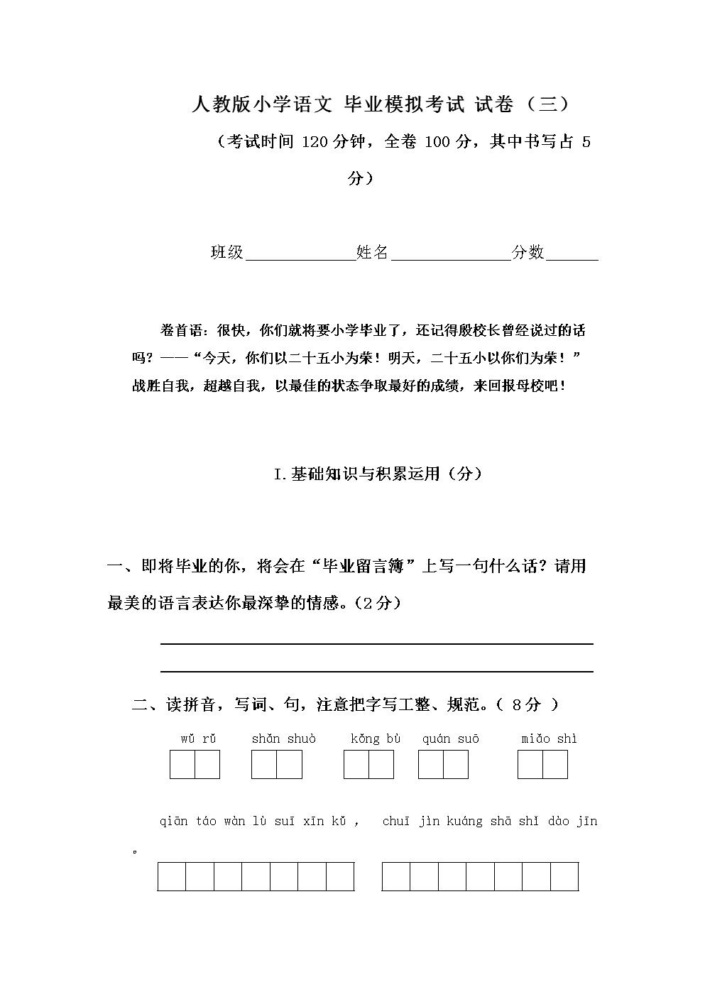 (考试时间120分钟,全卷100分,其中书写占5分) 班级            姓名图片