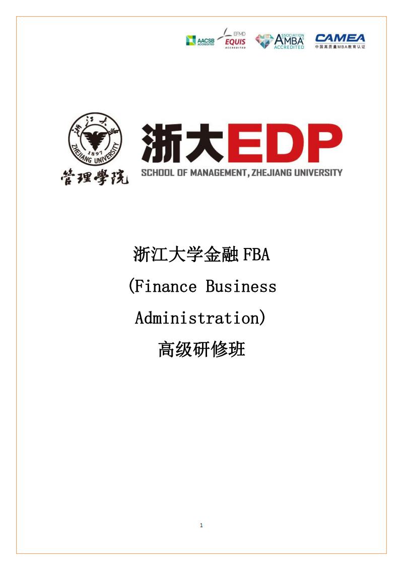 浙江大学金融fa(financeusinessadministration)