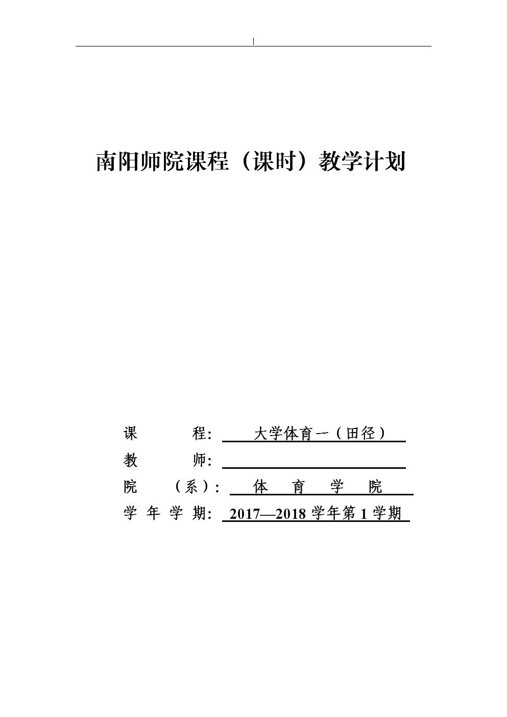 大学体育项目一(田径)教案教程.doc图片