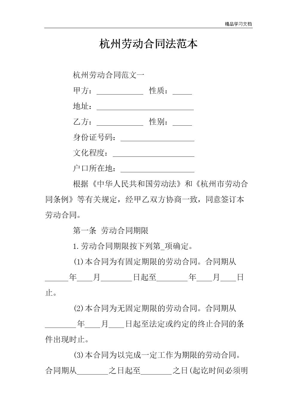 2019年杭州劳动合同法范本.doc