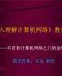 《深入理解计算机网络》王达第八讲.pptx