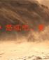 19怒吼吧-黄河ppt课件.ppt