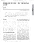 3-国家标准指导下的商务英语专业建设的核心问题-王立非.pdf