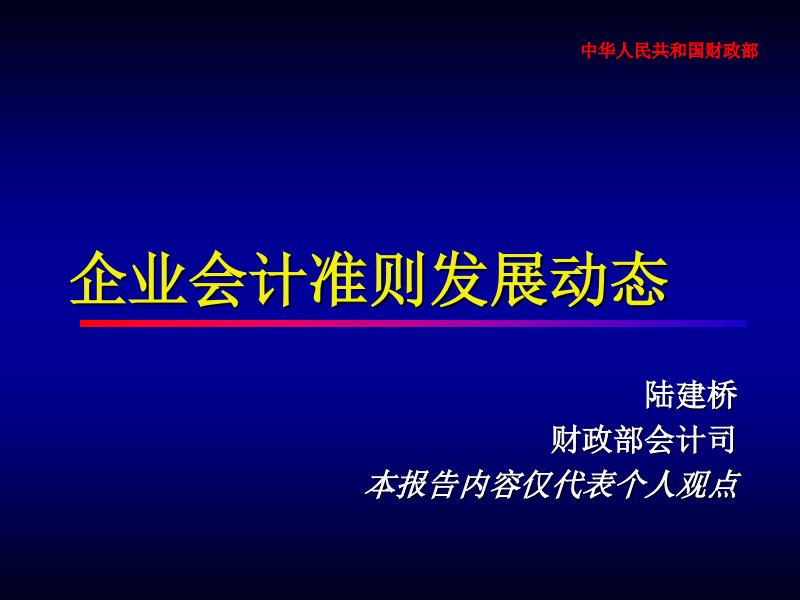 新会计准则财务软件_会计准则最新动态-陆建桥老师.pdf