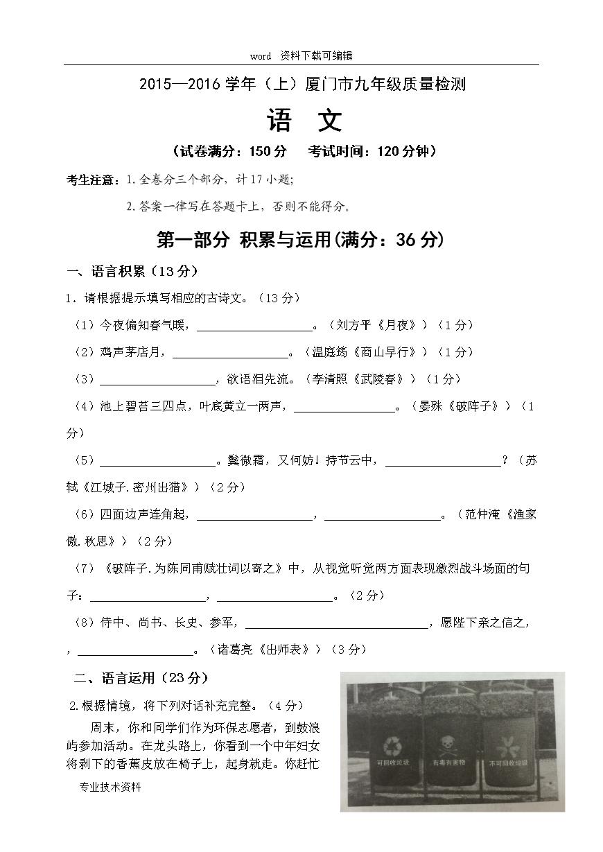 2015—2016年学年(上)厦门市九年级质量检测语文试卷图片