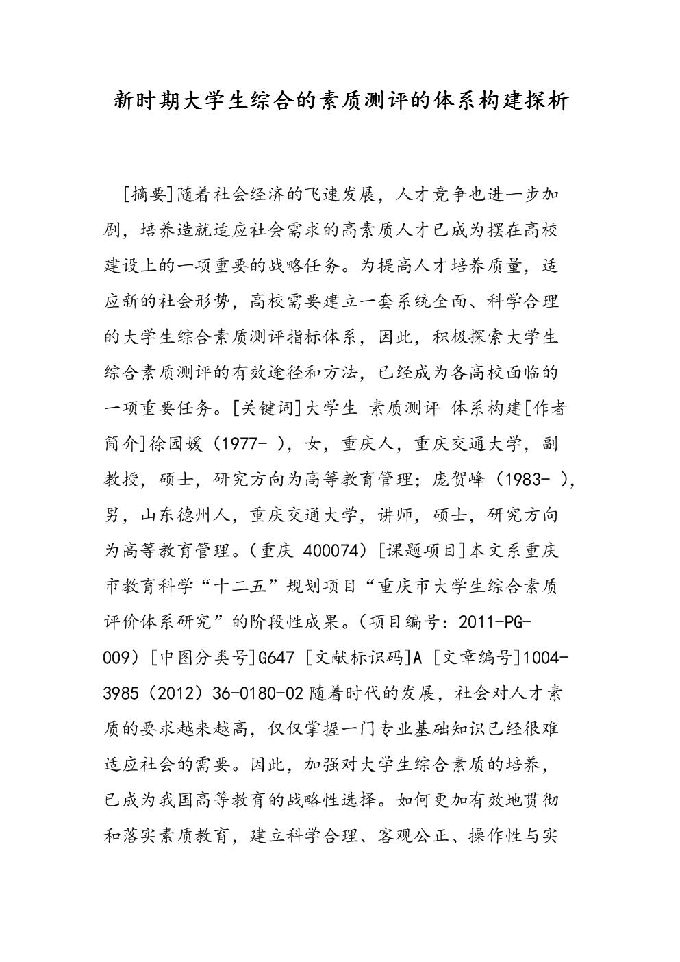 重庆十一中综合素质_新时期大学生综合的素质测评的体系构建探析.doc