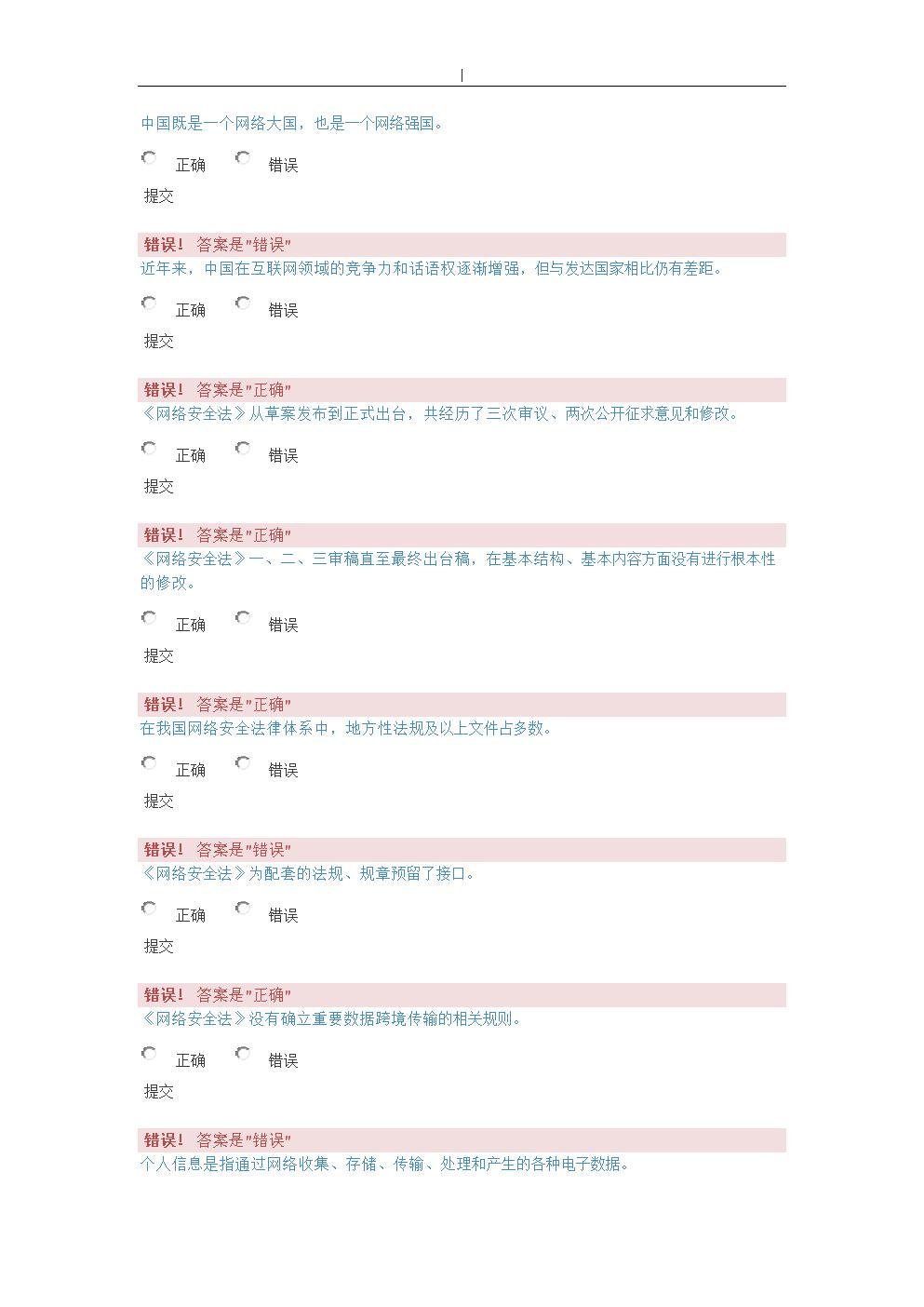 专技天下_2018年度专技天下题库~网络项目安全.doc