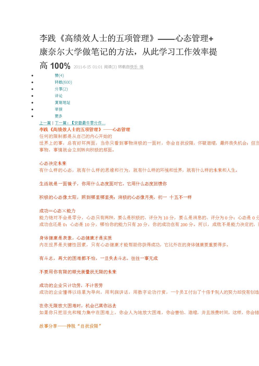 李践-高绩效士五项管理-心态管理.doc
