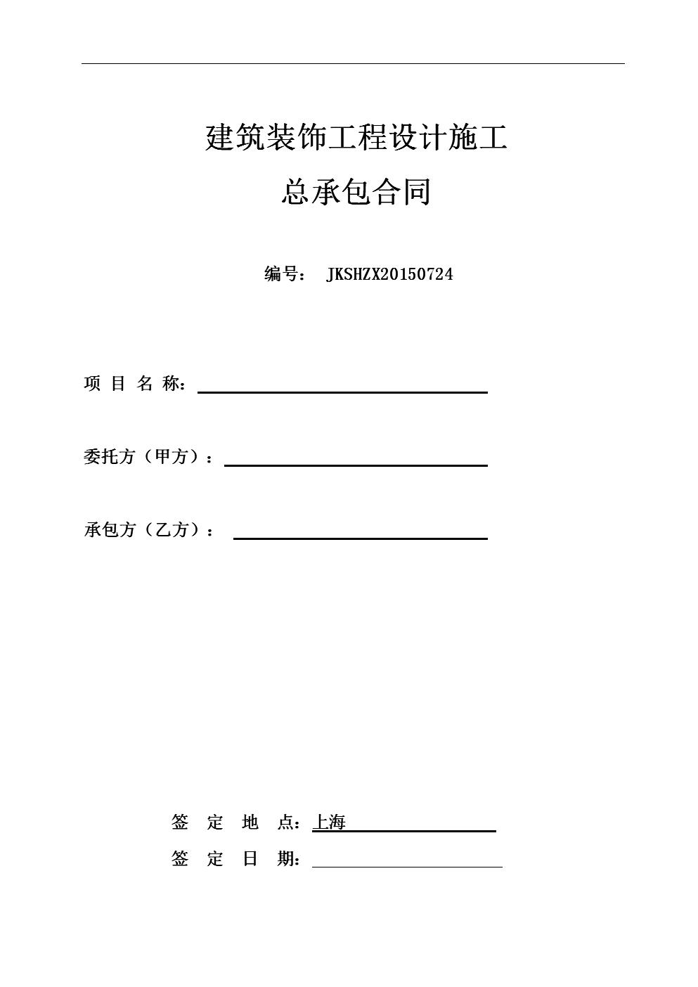 工程合同书样本_建筑装饰工程设计施工合同范本.doc