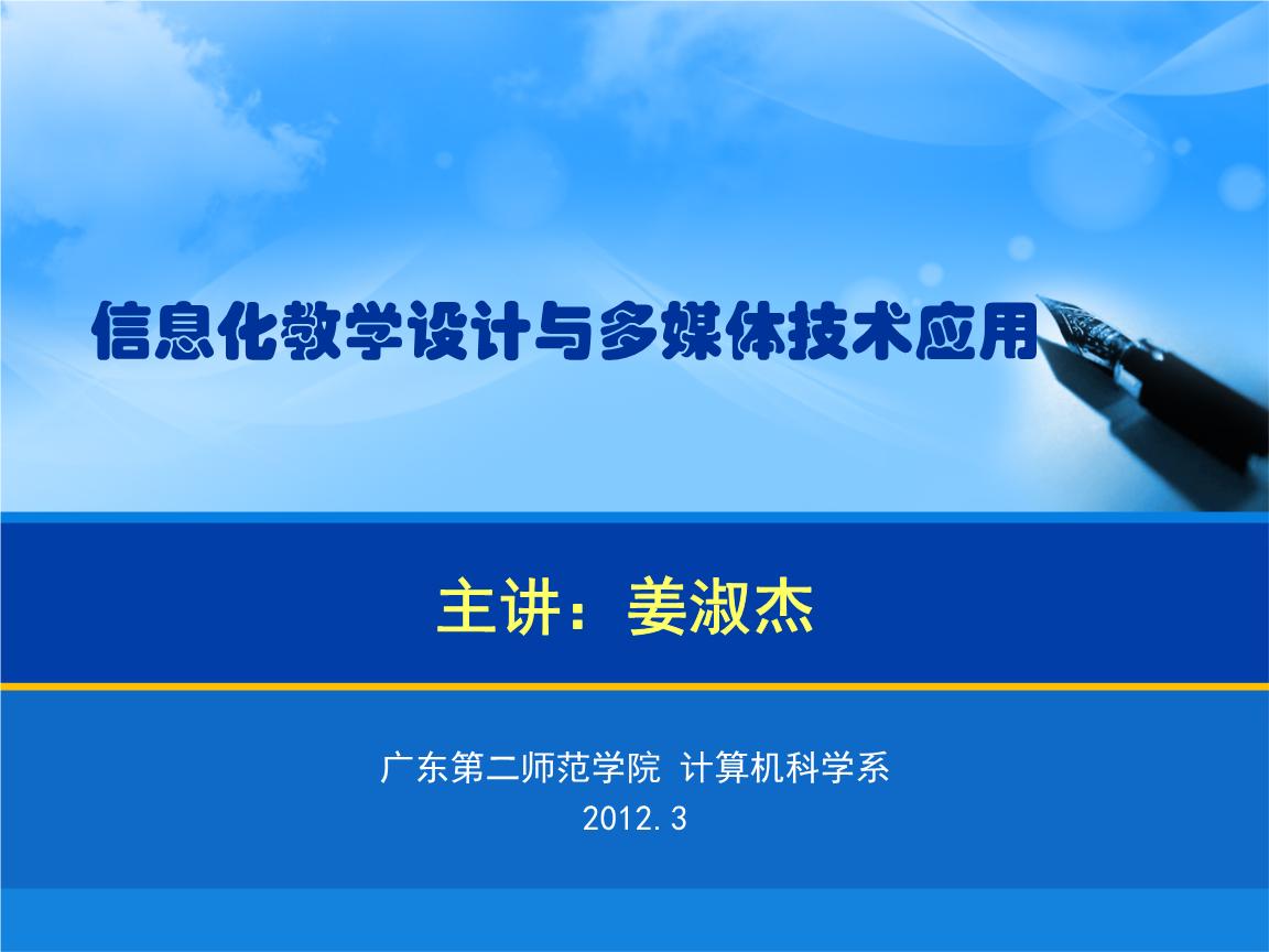 多媒体技术垹�`:)^X�_教学设计与多媒体技术应用_培训.ppt