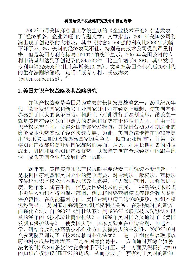 美国知识产权战略研究及对中国的启示.pdf