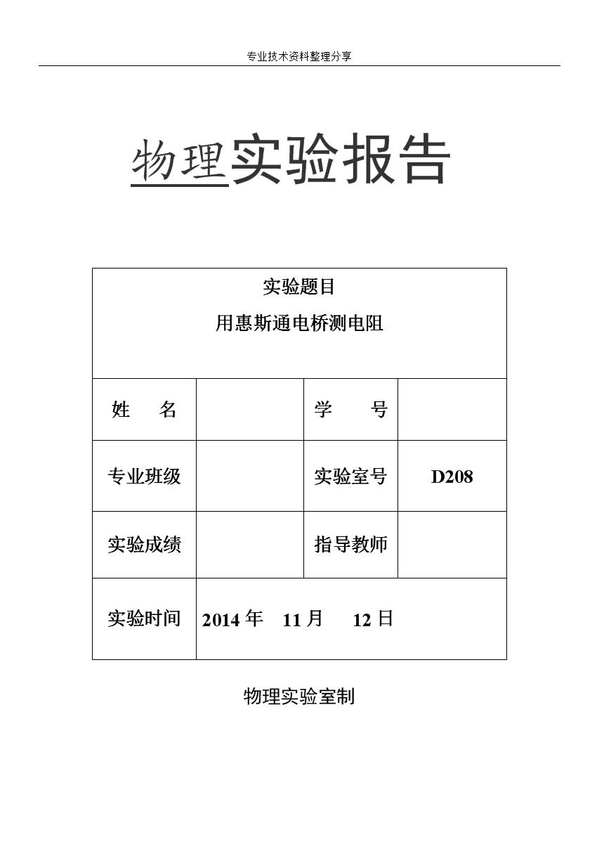 用惠斯通电桥测电阻__实验报告.doc