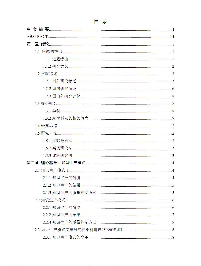 部省合建高校跨学科建设路径研究.pdf