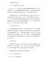 畅销书唐骏-我的成功可以复制.doc
