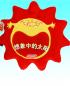 一年级上册美术课件-想象中的太阳 冀教版 (2014年秋)(共27张).ppt