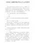 《序卦》反映中国古代天文与古代哲学.doc